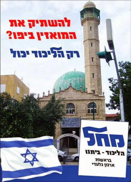 Likud anti-mosque poster